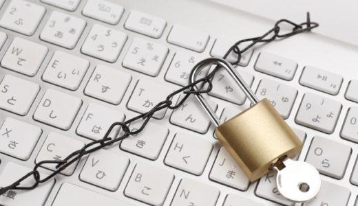 個人情報漏洩の防止策について