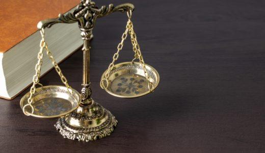 売掛金回収のための法的手段