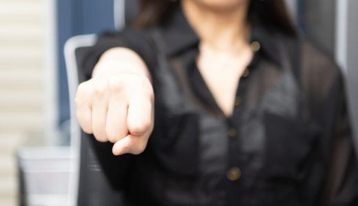 不当解雇を主張された場合の対処法